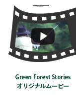 Green Forest Homes オリジナルムービー
