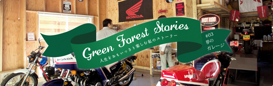 Green Forest Stories - 人生をおもいっきり楽しむ私のストーリー #03「夢のガレージ」