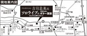 ライブDM地図