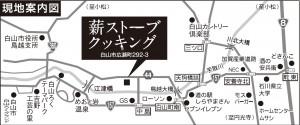 薪ストーブDM地図