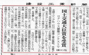 170603建設工業新聞記事
